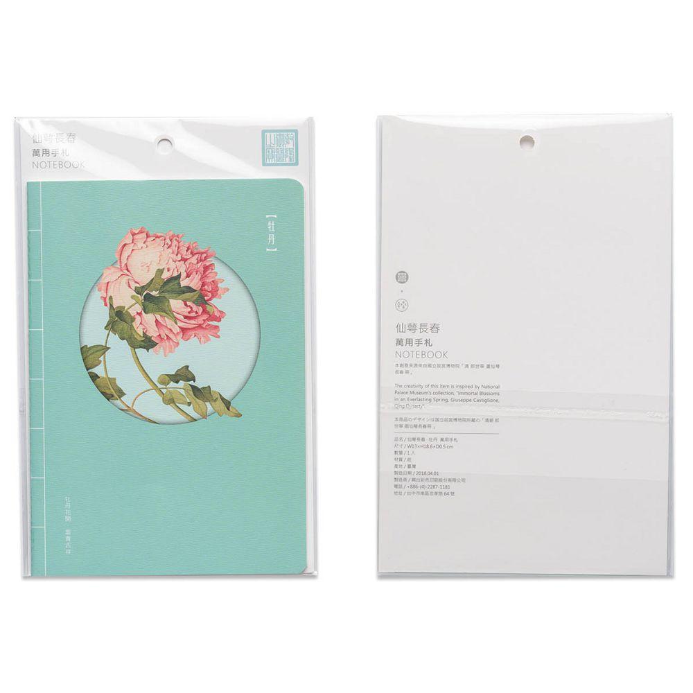 故宮精品 | 仙萼長春·牡丹 萬用手札