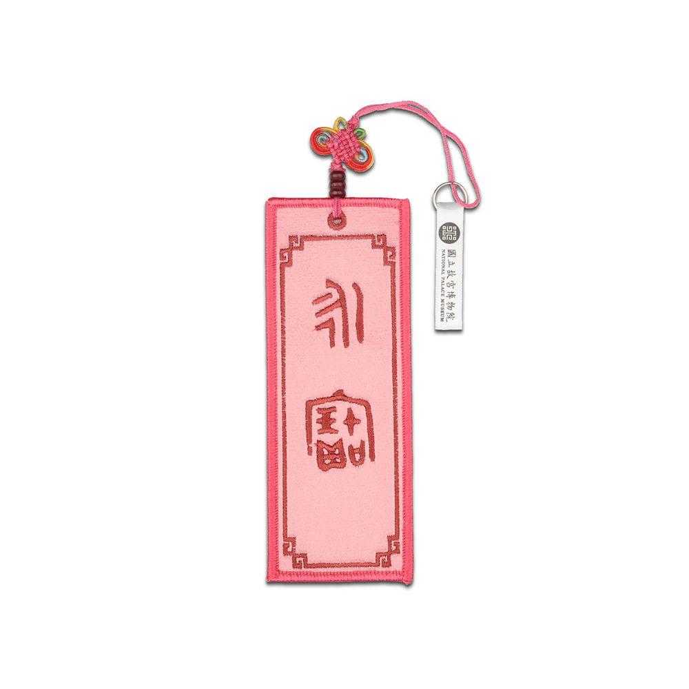 故宮精品 | 刺繡書籤-金文永寶(粉紅)