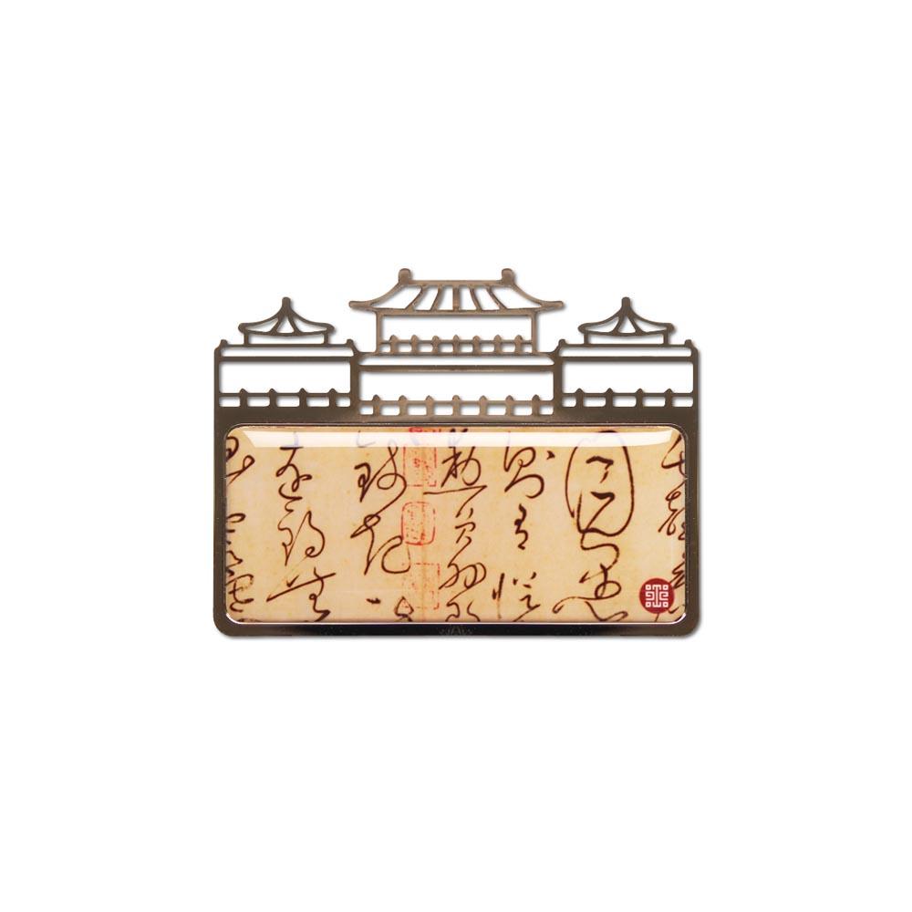 故宮精品   故宮名畫磁鐵-自敘帖