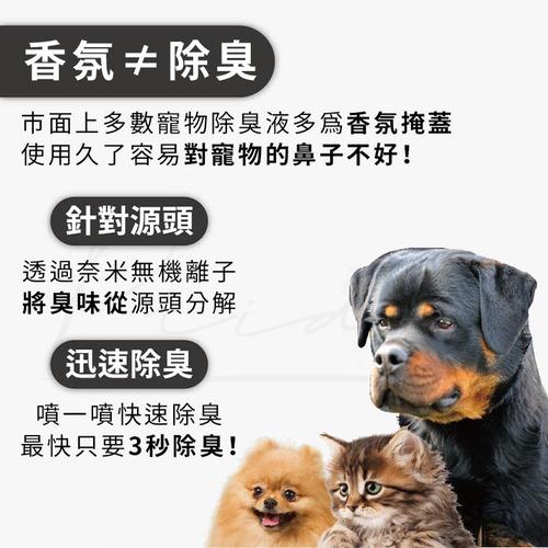 MuShui|Pride 寵物除臭噴液 500ml