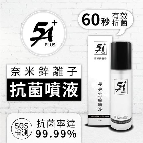 MuShui 5A+ 奈米鋅離子 長效抗菌噴液 60ml