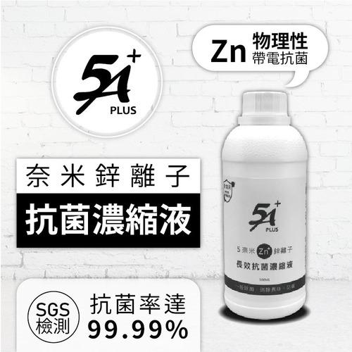 MuShui|5A+ 奈米鋅離子 抗菌濃縮液 500ml