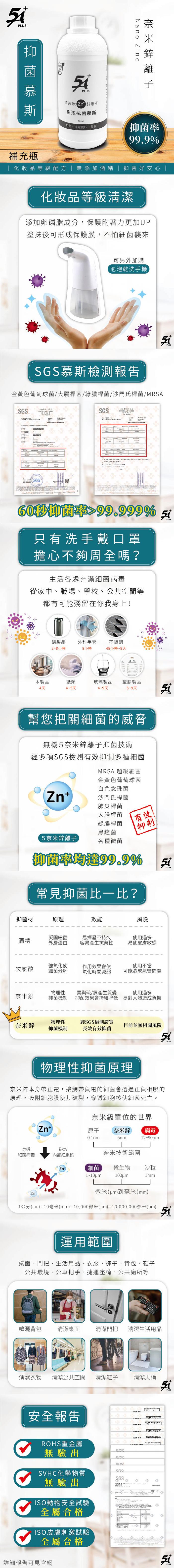 (複製)MuShui 5A+ 奈米鋅離子 化妝品等級 抑菌慕斯 50ml