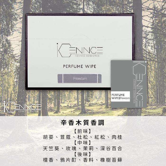 MuShui|ICENNCE 隨身香水香氛濕巾 (30入/盒)