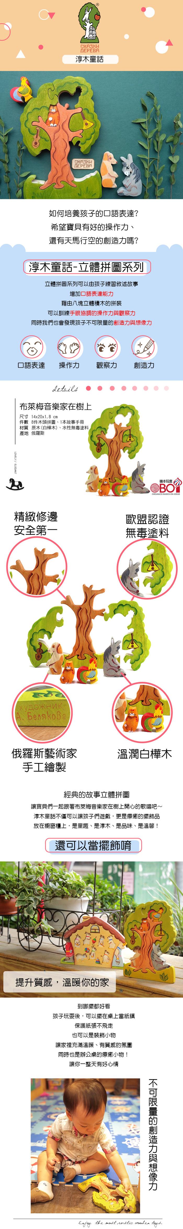 (複製)淳木童話 小歌德圈積木16片組