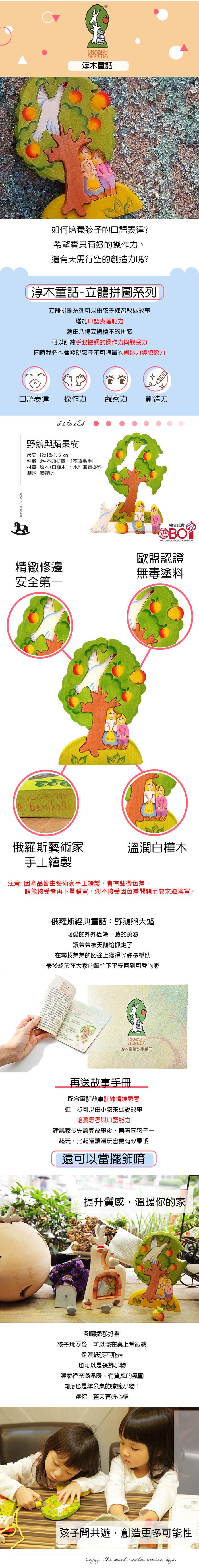 (複製)淳木童話|布萊梅音樂家在樹上立體木頭拼圖