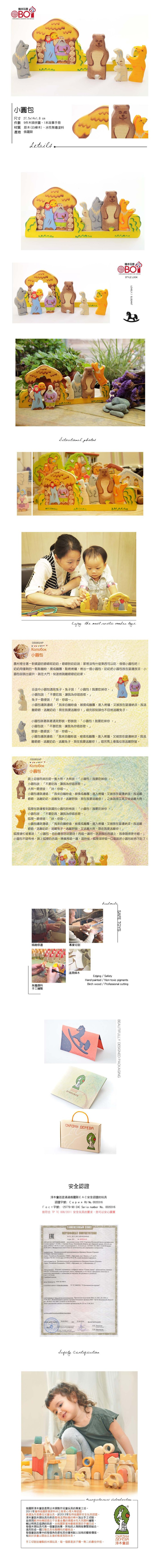 (複製)淳木童話|野鵝與蘋果樹立體木頭拼圖