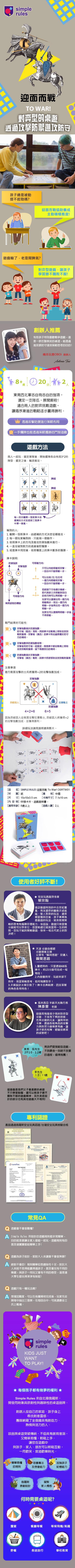 (複製)simple rules 松鼠取堅果與洗襪子組合桌遊