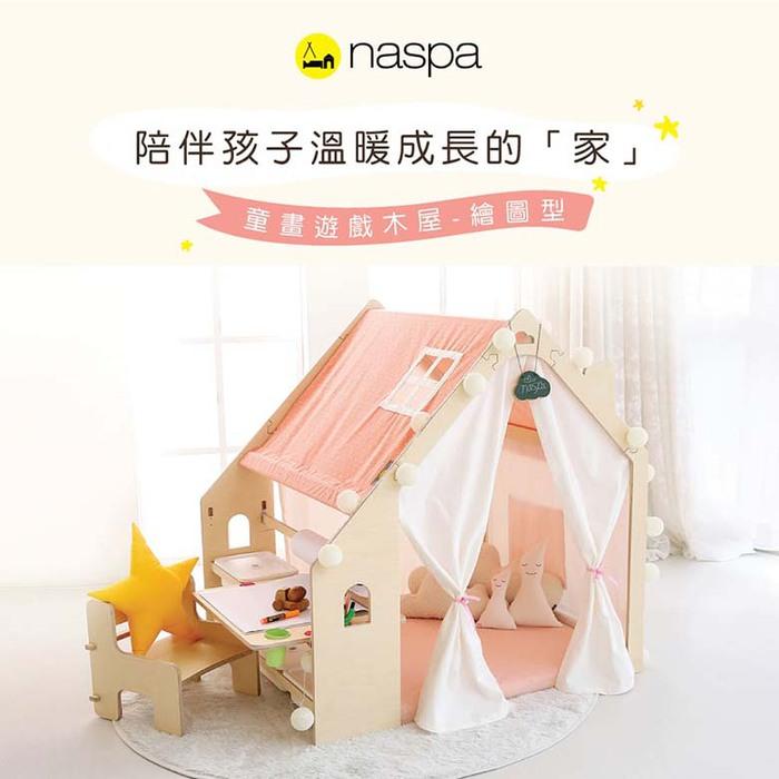 Naspa|韓國手工製作頂級樺木遊戲屋/繪圖型-海洋