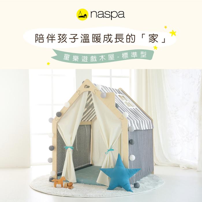 Naspa 韓國手工製作頂級樺木遊戲屋-海洋