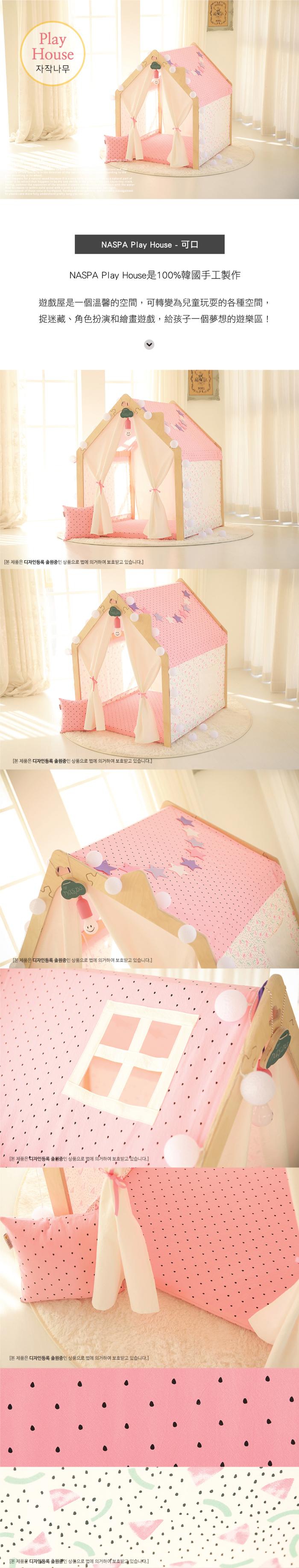 Naspa 韓國手工製作頂級樺木遊戲屋-可口