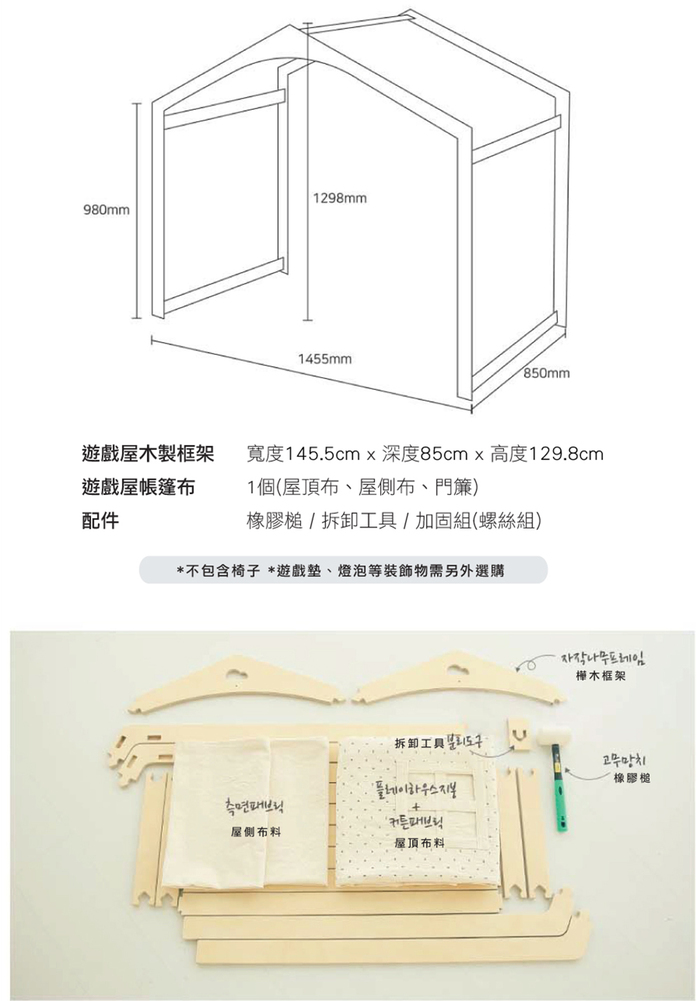 Naspa|韓國手工製作頂級樺木BONO遊戲屋/加大型-杏仁