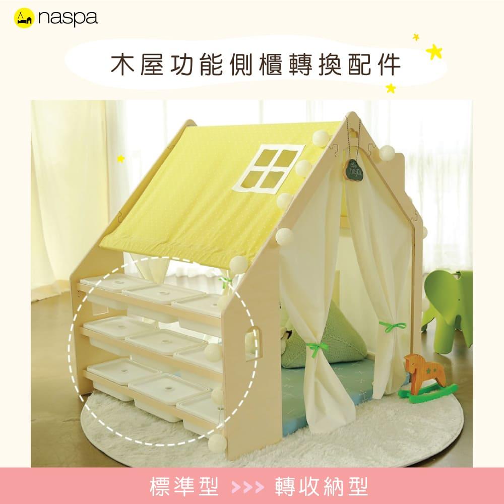 Naspa|韓國手工樺木遊戲屋功能側櫃轉換組-收納型