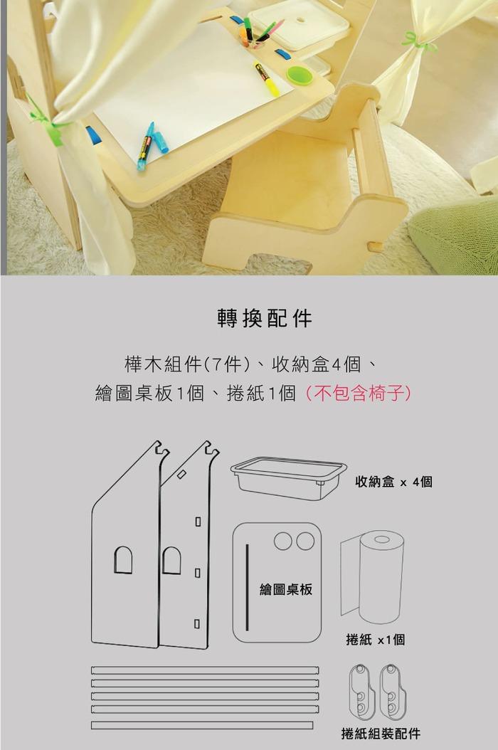 Naspa|韓國手工樺木遊戲屋功能側櫃轉換組-繪圖型