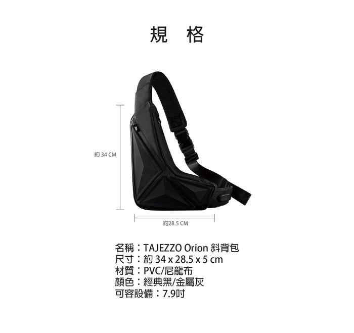 TAJEZZO|NINJA系列 F1 Orion斜背包