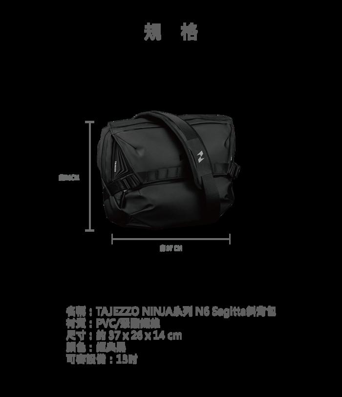 (複製)TAJEZZO|TAJEZZO NINJA系列 N6 Sagitta斜背包
