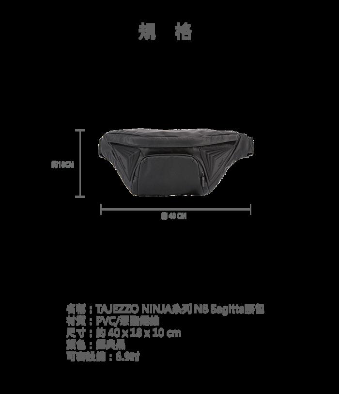 TAJEZZO|TAJEZZO NINJA系列 N8 Sagitta腰包