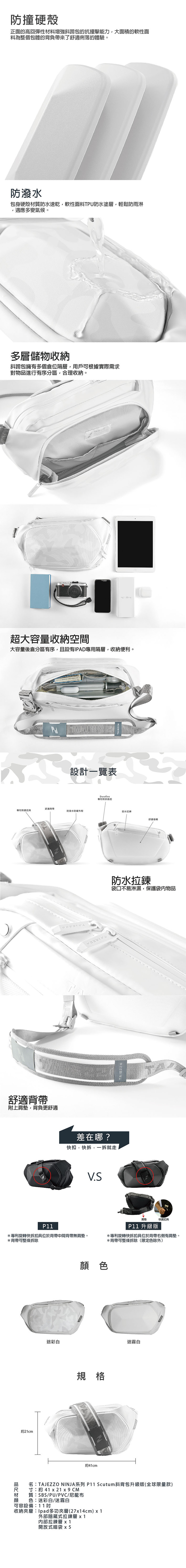 TAJEZZO|P11 Scutum斜背包升級版(全球限量款)