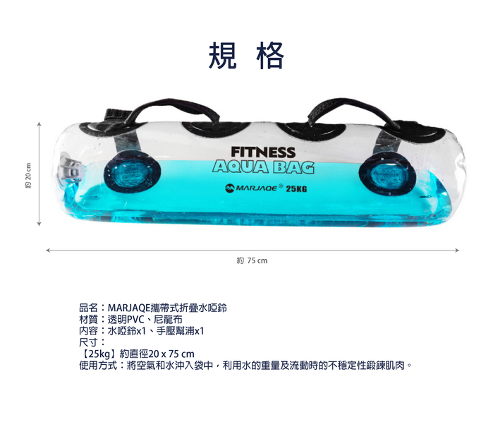 【集購】BIGGER|攜帶式折疊水啞鈴