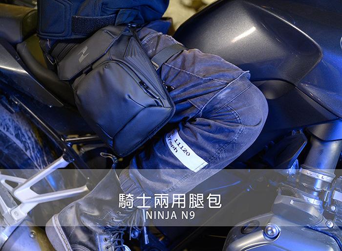 TAJEZZO|N9 騎士兩用腿包