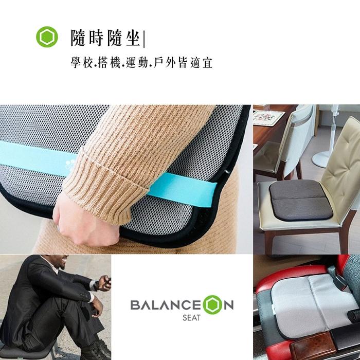 倍力舒 | Balanceon 攜帶型蜂巢凝膠健康坐墊