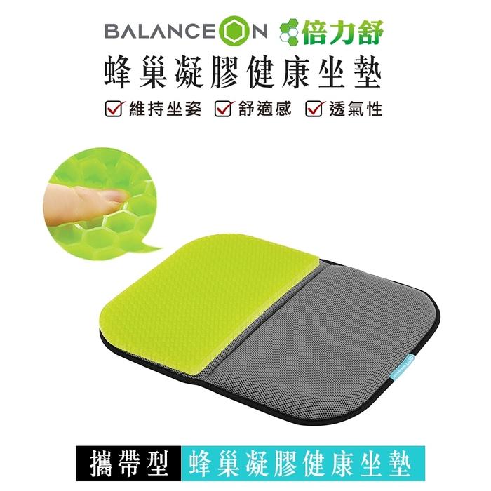 倍力舒 | Balanceon 蜂巢凝膠抗菌健康坐墊 (超值組合C)