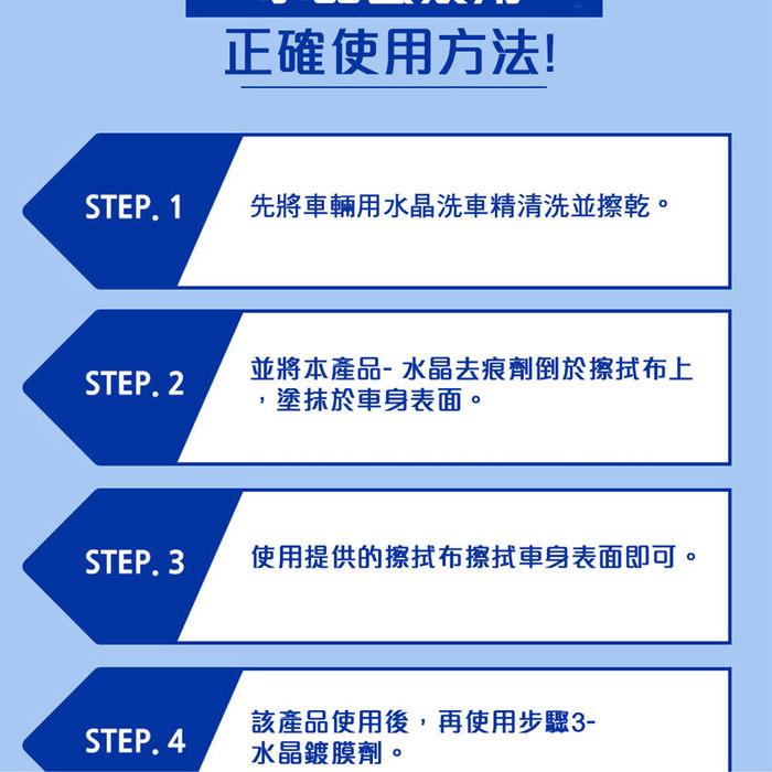 勁牛王 | Bullsone Crystal水晶去痕劑 (步驟 2)