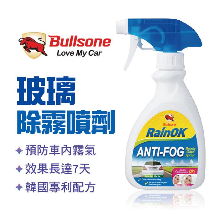 (圖片未完成 不上架)勁牛王 Bullsone RainOK玻璃除霧噴劑