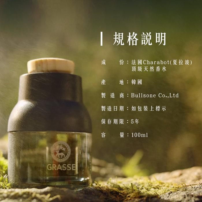 勁牛王 Bullsone|GRASSE 格拉斯藍調擴香瓶-海洋香氛