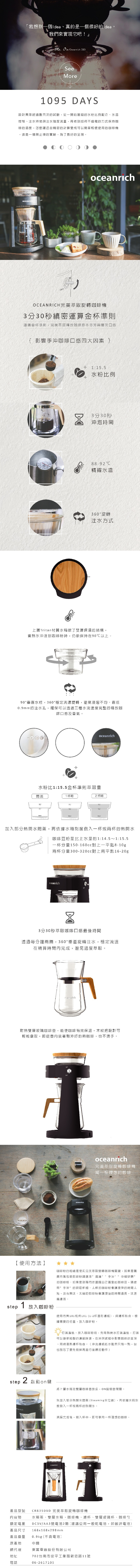 Oceanrich|完美萃取旋轉咖啡機CR8350BD(白色)