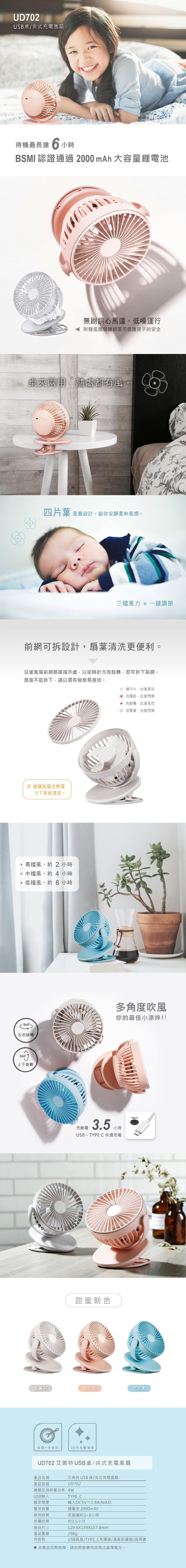 AIRMATE|UD702桌/夾式充電風扇(氣質灰)