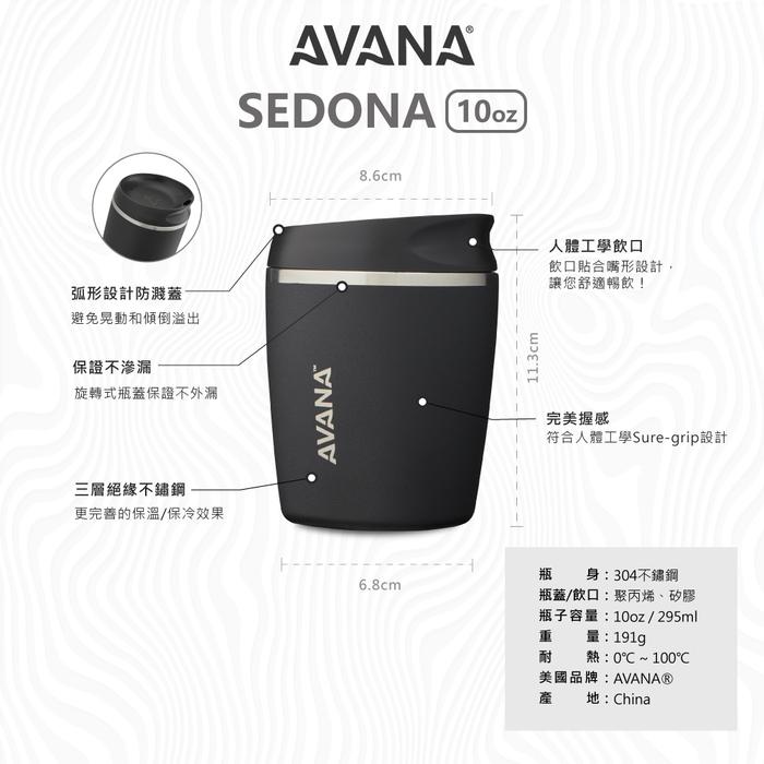 (複製)AVANA|SEDONA 防澗蓋隨行杯590ml
