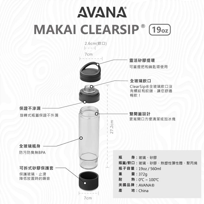 AVANA|MAKAI 矽膠玻璃隨身瓶560ml