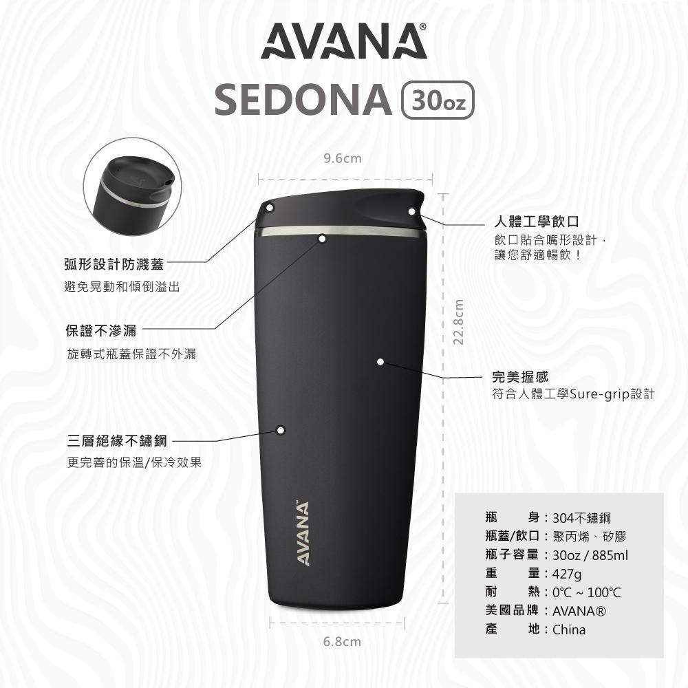 AVANA|SEDONA 防澗蓋隨行杯885ml