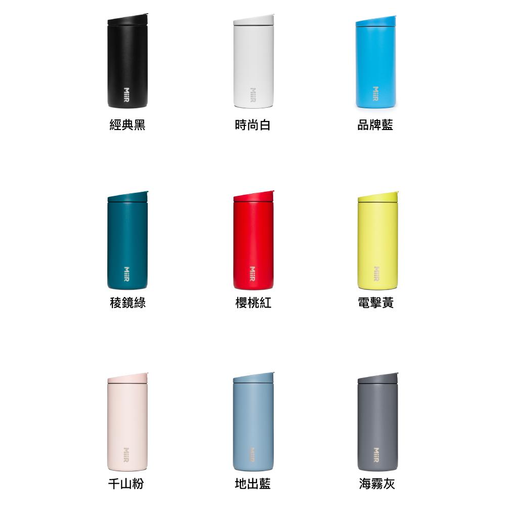 MiiR|雙層真空 保溫 保冰 寬口 易開蓋 隨身瓶 12oz / 354ml