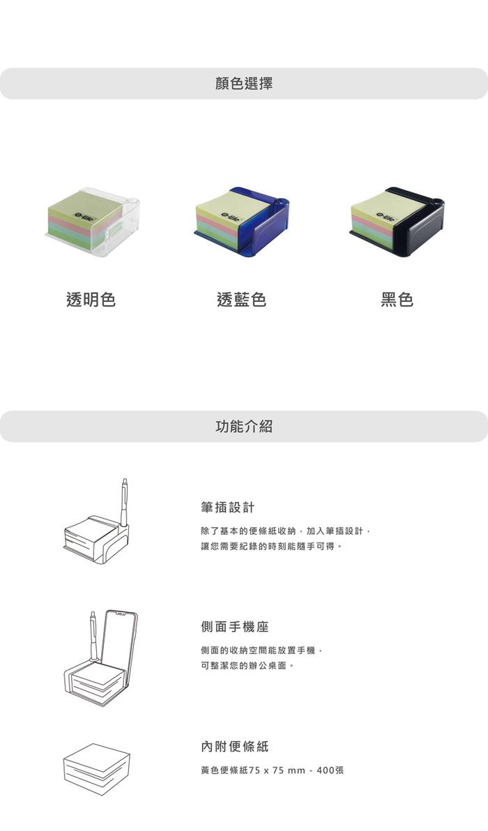 (複製)O-Life 文具整理收納盒 S-118 (附8樣文具配件 多用途桌面整理)