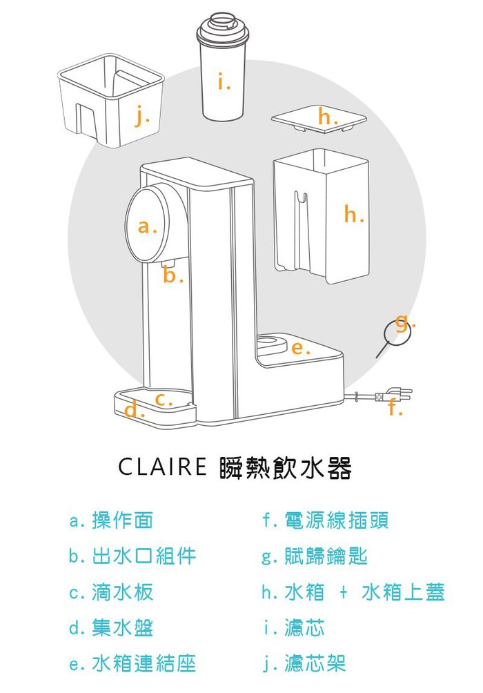 CLAIRE瞬熱飲水機