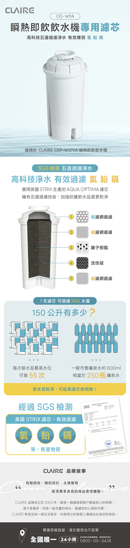 【CLAIRE】瞬熱即飲飲水機專用濾芯 CFJ-W11A 六入組