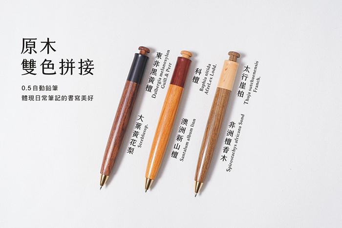 知音文創|原木0.5自動筆 東非黑黃檀 大葉黃花梨