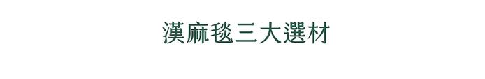 【集購】CBD|漢麻毯枕套組 (原胚白)