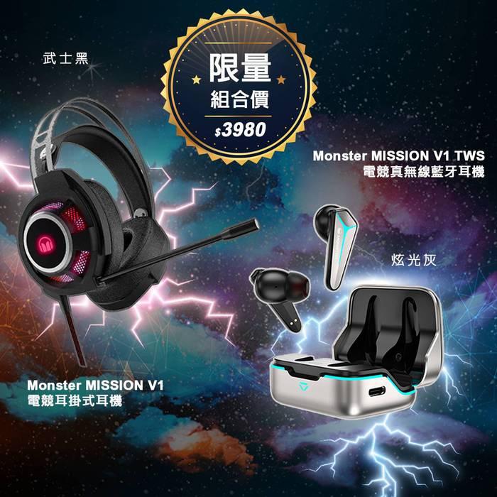 Monster Mission V1 雙競電競耳機組合 (炫光灰+武士黑)-獨家組合