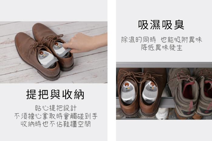 GW|除濕鞋組合 (除濕鞋2雙+還原座1個)
