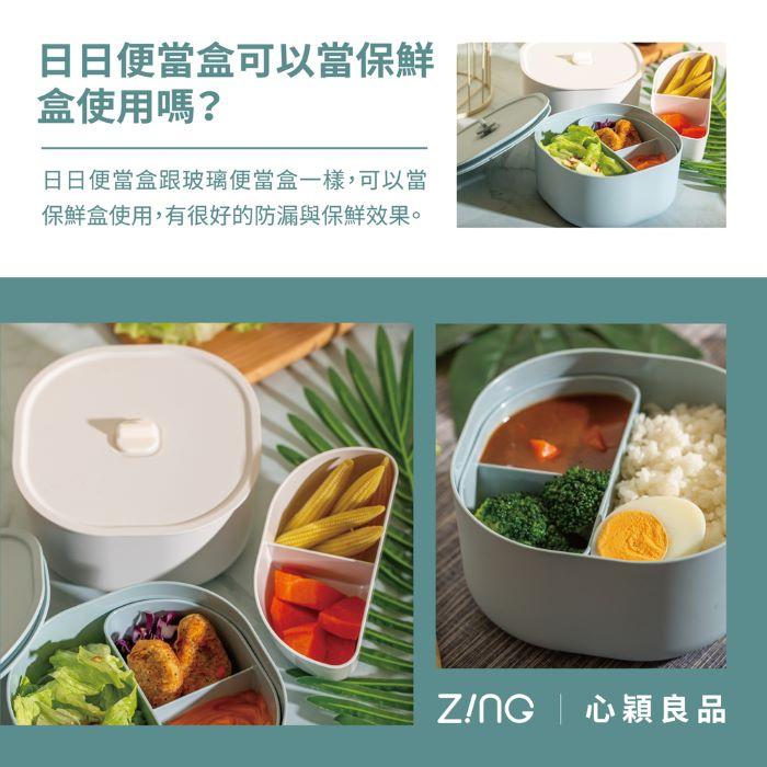 ZING|日日便當盒