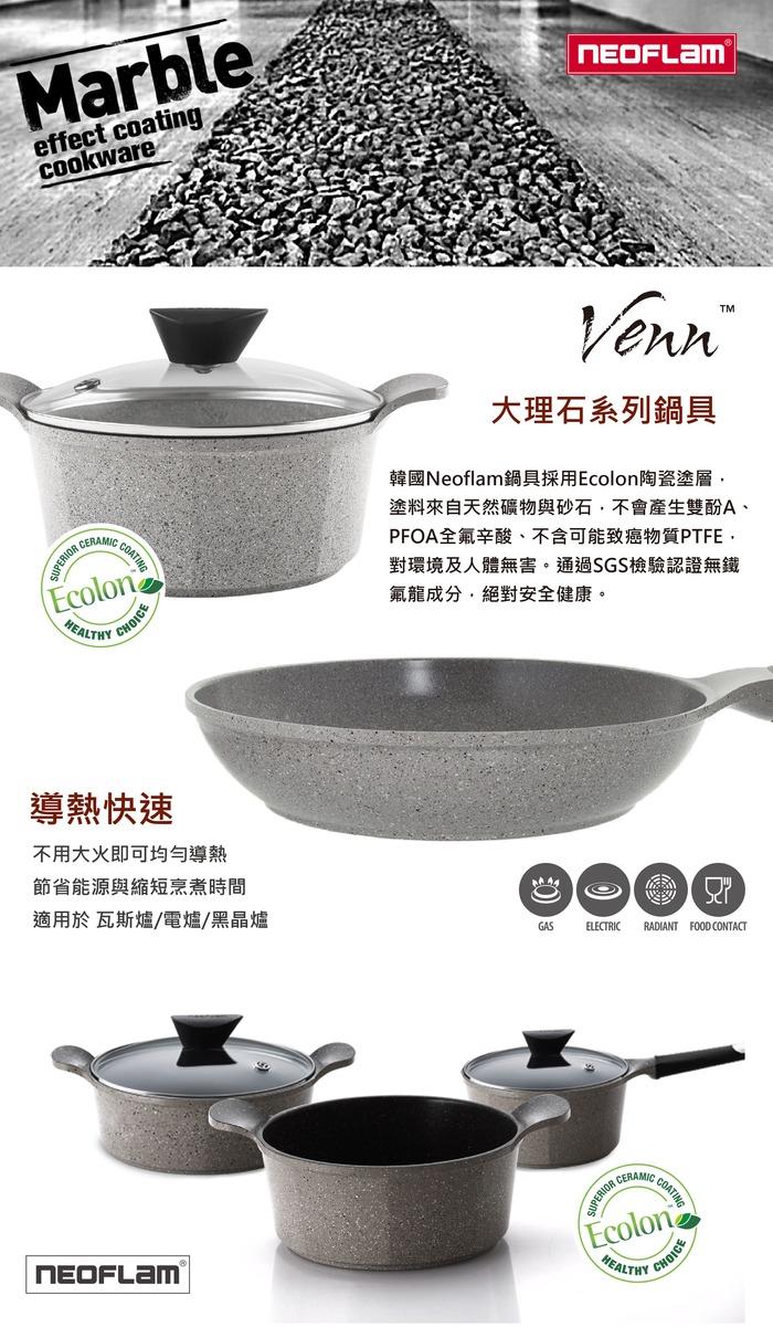 (複製)NEOFLAM Retro系列公主鍋具3件組(26cm湯鍋+18cm單柄湯鍋+24cm平底鍋)