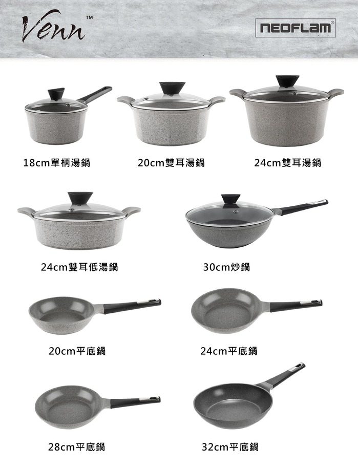 (複製)NEOFLAM|Retro系列公主鍋具3件組(26cm湯鍋+18cm單柄湯鍋+24cm平底鍋)