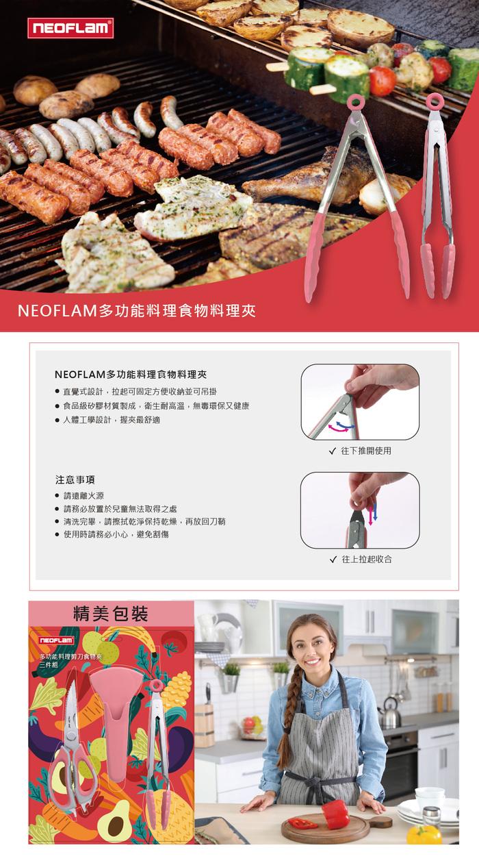 (複製)NEOFLAM|高密度木纖維抗菌砧板(L)
