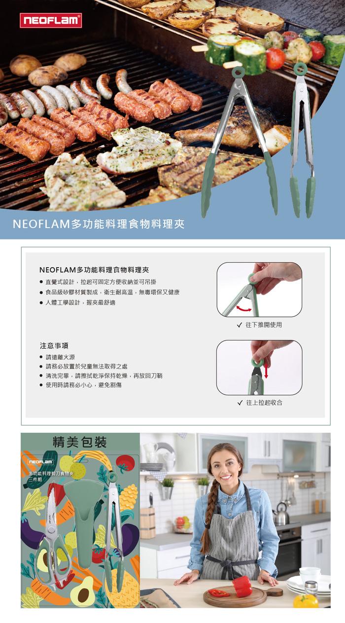 NEOFLAM 多功能料理剪刀食物夾三件組-丹麥綠
