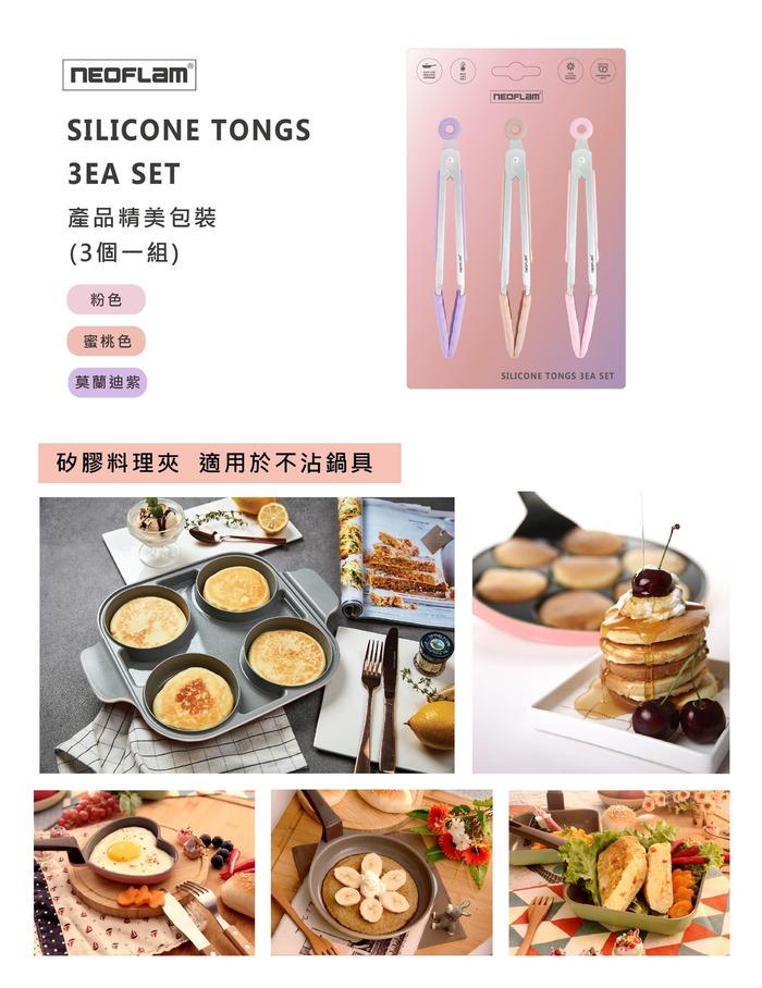 (複製)NEOFLAM 矽銀烘焙調理三件組-粉紅色