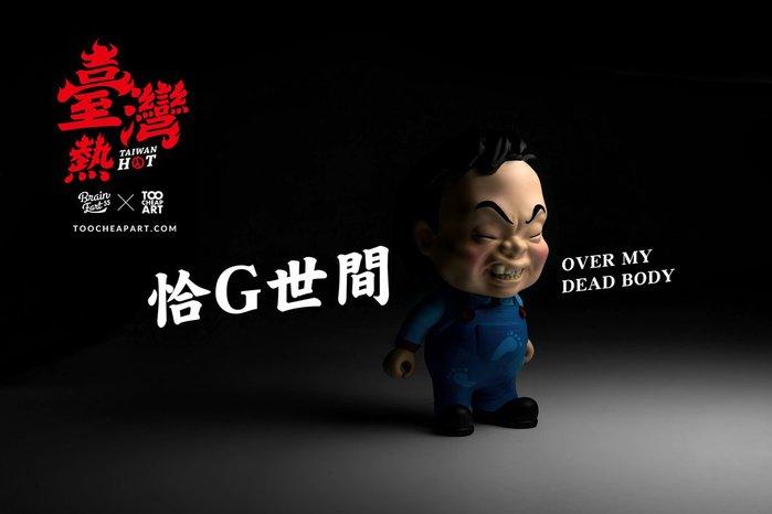 【集購】TOO CHEAP ART|臺灣熱 Taiwan Hot 選舉公仔一套6款(含配件)