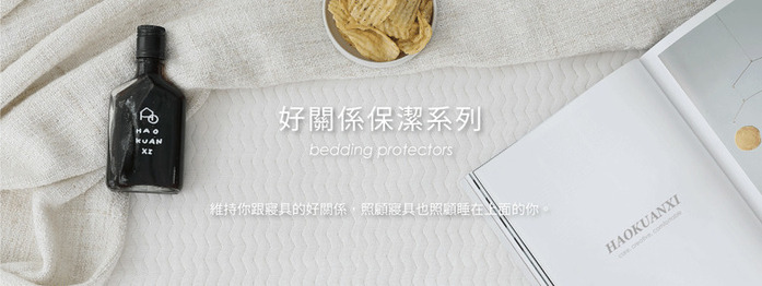 (複製)好關係 HAOKUANXI | 珍珠奶茶-新天絲棉床邊口袋床包被套枕套組-標準雙人